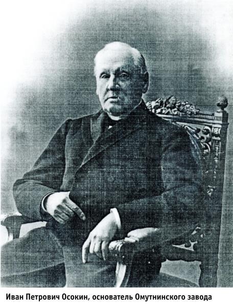 1 Осокин Иван Петрович основатель Омутнинского завода