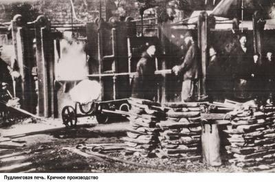 1 Пудлинговая печь Кричное производство