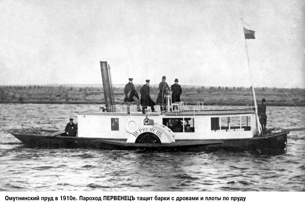 2 Омутнинский пруд в 1910е. Пароход ПЕРВЕНЕЦЪ тащит барки с дровами и плоты по пруду