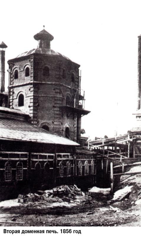 5 Вторая доменная печь 1856 год