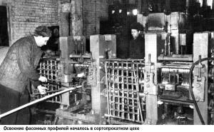 9 Освоение фасонных профилей началось в сортопрокатном цехе