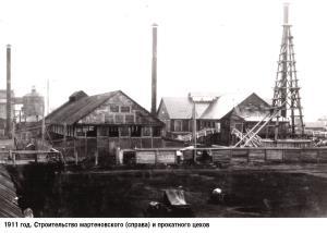 7 Строительство мартеновского и прокатного цехов 1911 год
