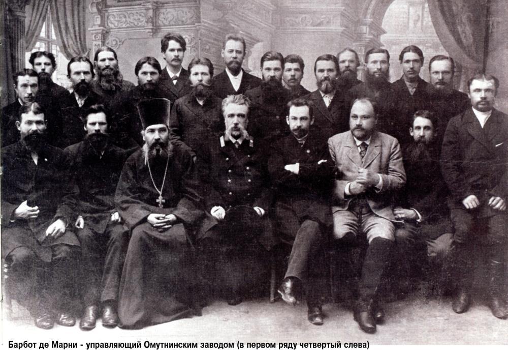 8 Барбот де Марни - управляющий Омутнинским заводом (в первом ряду четвертый слева)