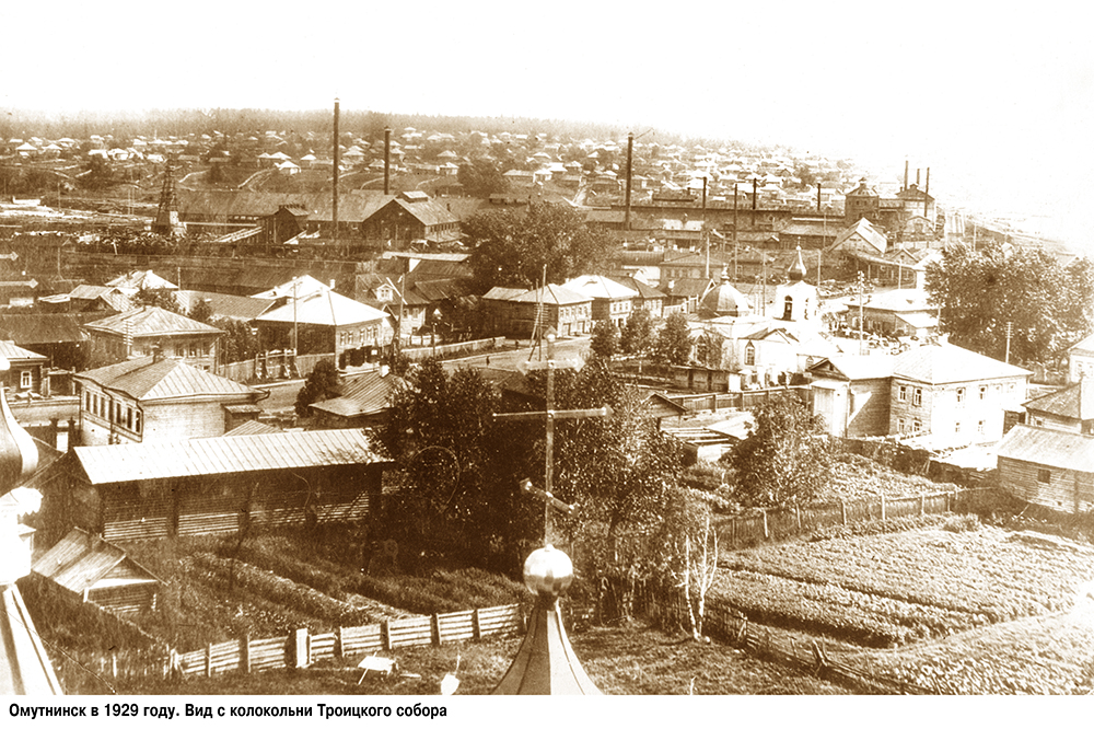 9 Омутнинск в 1929 году Вид с колокольни Троицкого собора