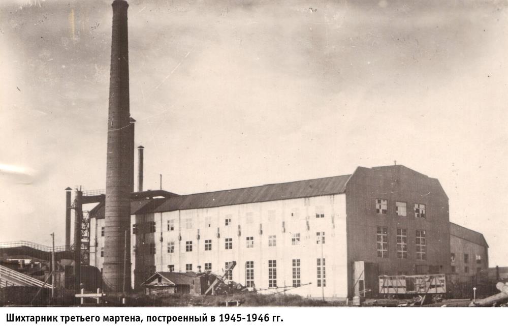 12 Шихтарник третьего марте построенный в 1945-1946 гг