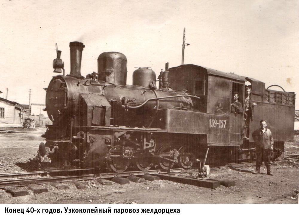 12 Узкоколейный паровоз желдорцеха Конец 40-х годов