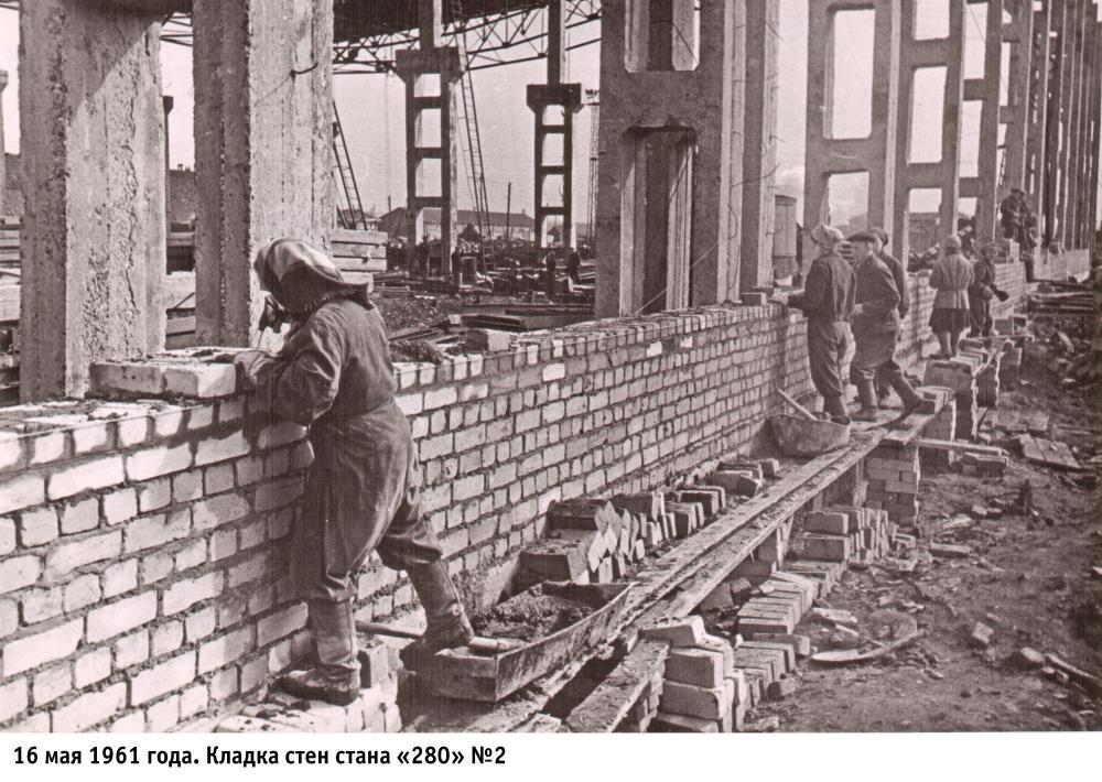 14 Кладка стен стана 280-2 16 мая 1961 года